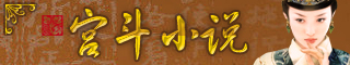 宫斗小说专题