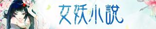女妖小说专题